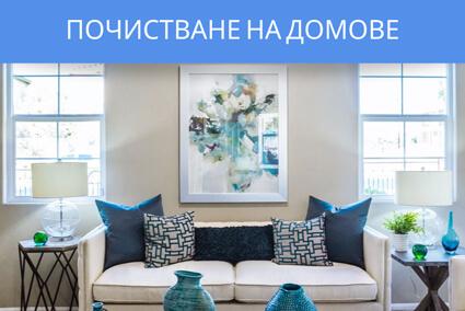 почистване на домове цени
